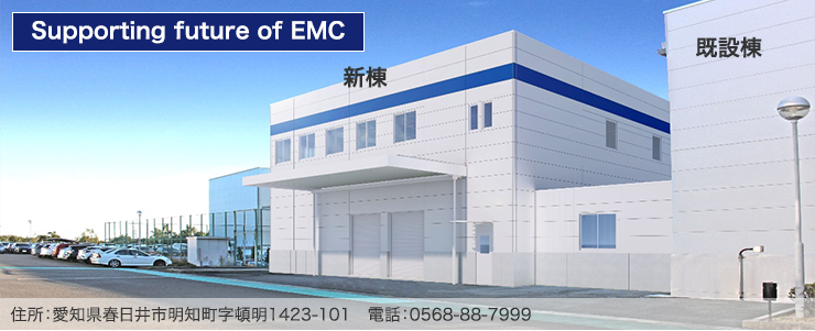 Supporting future of EMC